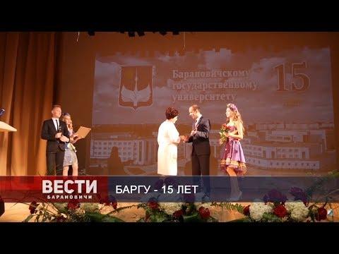 Вести Барановичи 02 июля 2019.