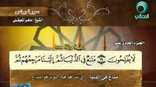 سورة يونس كاملة للقارئ الشيخ ماهر بن حمد المعيقلي