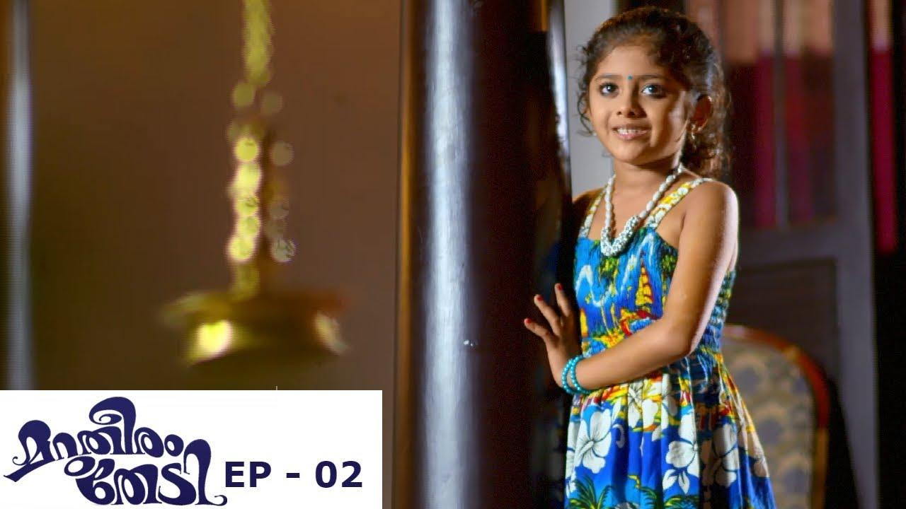 Marutheeram Thedi May 21,2016 Epi 7 TV Serial