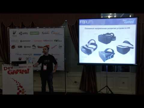 Дмитрий Осин (Fibrum) - Виртуальная реальность: особенности разработки и перспективы рынка