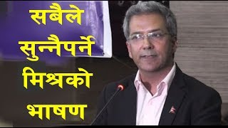 चिल्ला गाडी चड्न पार्टी खोलेको हैन  Rbindra Mishra co- coordinator Bibeksheel Sajha Party काठमाडौं...