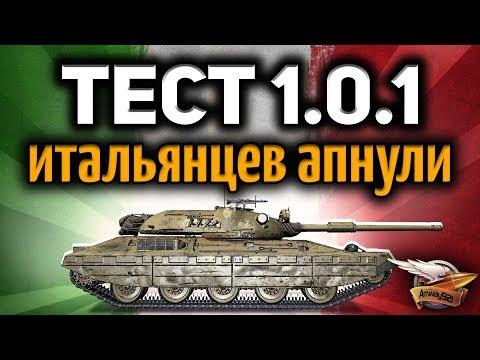 Стрим - ТЕСТ 1.0.1 - Итальянцев апнули - Смотрим, чо как
