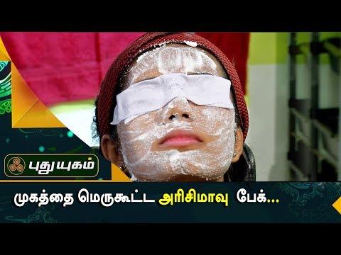 Muga Azhakai Merukoottum ArisiMaa 28-09-2017 Puthuyugam Tv