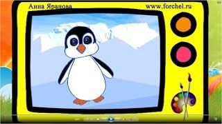Как нарисовать пингвина