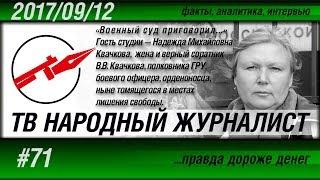 ТВ НАРОДНЫЙ ЖУРНАЛИСТ #71 «Военный суд приговорил...» Надежда Михайловна Квачкова