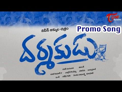 Darshakudu Promo Song | New Telugu Short Film 2017 | Directed by Naveen Jakkula