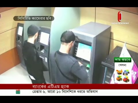 CCTV footage shows foreigners withdrawing money from ATM (14-06-2019) Courtesy: Independent TV