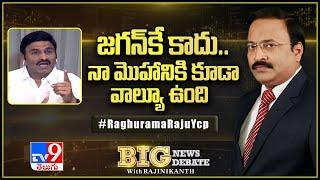 Big News Big Debate : జగన్ కే కాదు నా మొహానికి కూడా వాల్యూ ఉంది : Raghu Rama Raju