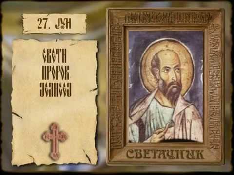 СВЕТАЧНИК 27. ЈУН
