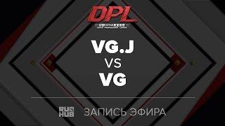VG.J vs VG, DPL.T, game 1 [Maelstorm]