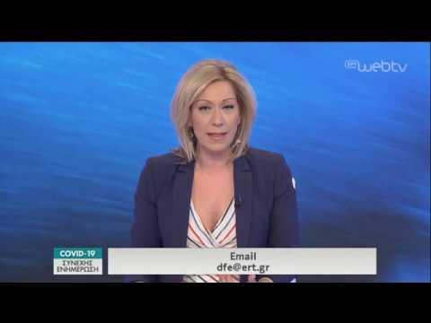 Ενημερωτική Εκπομπή για Covid-19 | 06/05/2020 | ΕΡΤ
