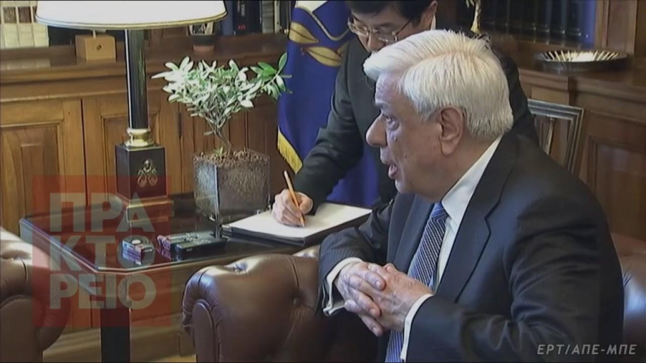 Πρ. Παυλόπουλος: Να εργαστούμε από κοινού για την παγκόσμια ειρήνη
