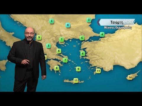 ΔΕΛΤΙΟ ΚΑΙΡΟΥ με τον Σάκη Αρναούτογλου | 21/12/2018 | ΕΡΤ