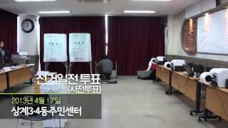 재·보궐선거의 모든 것 제9편(선거일전 투표) 영상 캡쳐화면