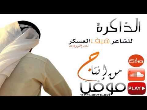 قصيدة الذاكرة للشاعر هيف العسكر شافاه الله وعافاه