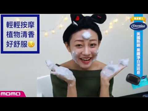 Dermisa 美國黑鑽淨白淡斑皂 + 淡斑嫩白皂  豫花花推薦