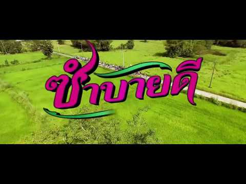 ฮักแพง - Official Teaser Trailer