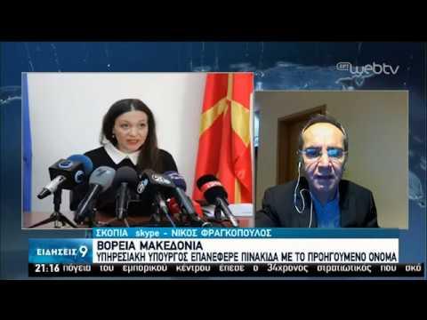Βόρεια Μακεδονία: Έντονη αντίδραση του ΥΠΕΞ για την πρόκληση υπουργού σχετικά με το όνομα |ΕΡΤ