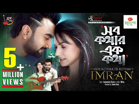 Shob Kothar Ek Kotha | সব কথার এক কথা | Imran | Mim Mantasha | Official Music Video