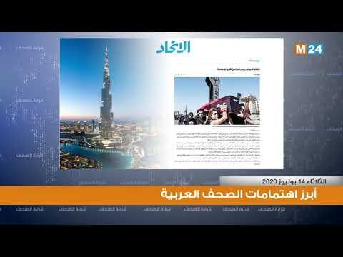 أبرز اهتمامات صحف الدول العربية ليوم الثلاثاء 14 يوليوز 2020