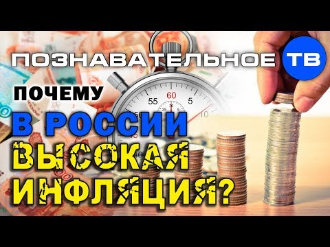 Почему в России высокая инфляция (Познавательное ТВ Артём Войтенков) - DomaVideo.Ru