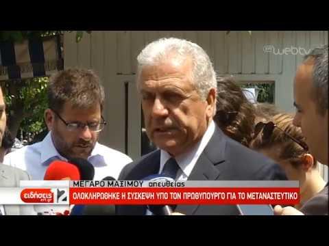 Δηλώσεις του Δ. Αβραμόπουλου μετά τη σύσκεψη για το μεταναστευτικό | 15/07/2019 | ΕΡΤ
