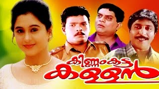 Video Malayalam Full Movie | KINNAM KATTA KALLAN | Sreenivasan & Devayani MP3, 3GP, MP4, WEBM, AVI, FLV Agustus 2018