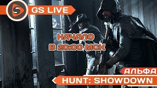 Hunt: Showdown. Закрытая альфа. Стрим GS LIVE