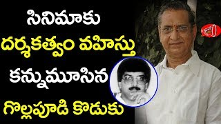 Unknown Facts About Gollapudi Maruthi Rao Life & his Son | Family Life & Unseen Photos | Gossip Adda