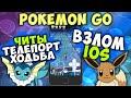 Pokemon GO | Взлом IOS | ЧИТЫ телепорт ходьба | No Jailbreak