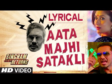 Lyrical: Aata Majhi Satakli with LYRICS - Singham Returns...