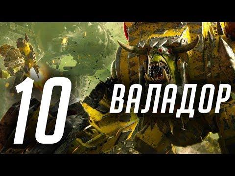 Warhammer 40000: Dawn of War 3 - #10 - Коварство и хитрость