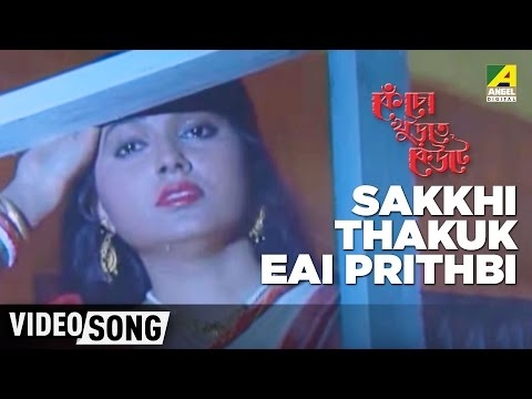 Video Sakkhi Thakuk Eai Prithbi | Kencho Khoondte Keute | Bengali Movie Song | Kumar Sanu download in MP3, 3GP, MP4, WEBM, AVI, FLV January 2017