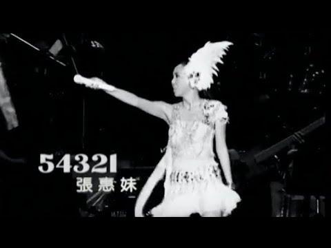 張惠妹 A-Mei - 54321 (華納 official 官方完整版 MV)