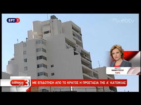 Με επιδότηση από το κράτος η προστασία της α' κατοικίας | 19/11/18 | ΕΡΤ