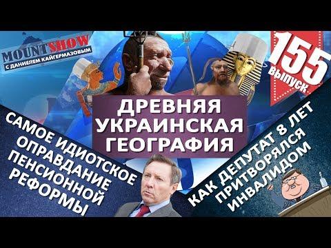 Древняя украинская география / Самое идиотское оправдание пенсионной реформы. MS #155 (видео)