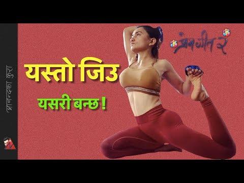 (Aslesha Thakuri gym workout for curves - Beauty Secret of Prem Geet 2 actress - Duration: 4 minutes, 19 seconds.)