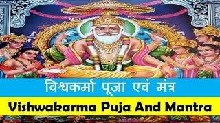 विश्वकर्मा पूजा एवं मंत्र   Vishwakarma Puja And Vishwakarma Puja Mantra