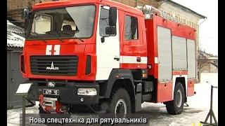 Нова спецтехніка для рятувальників