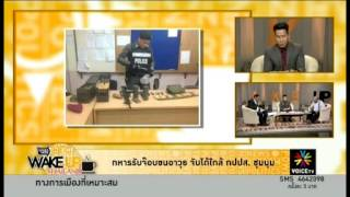 Wake Up Thailand (ตอน1) 11 3 57