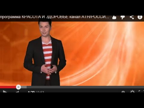 КРАСОТА И ЗДОРОВЬЕ канал АТН/РОССИЯ24 (видео)