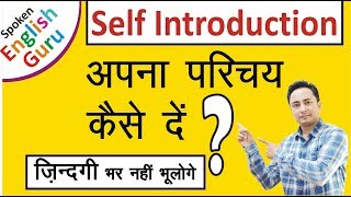 Video Self Introduction देना सीखें । How to Introduce Yourself in English in Interviews MP3, 3GP, MP4, WEBM, AVI, FLV Desember 2018