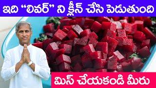 Fatty Liver : Non Alcoholic Fatty Liver Disease   Best Food   Dr Manthena Satyanarayana Raju Videos