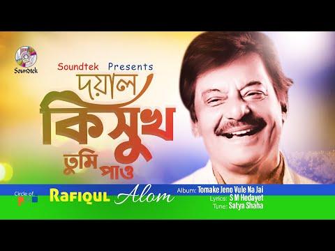 Rafiqul Alom - Doyal Ki Shukh | Tomake Jeno Vule Na Jai | Soundtek