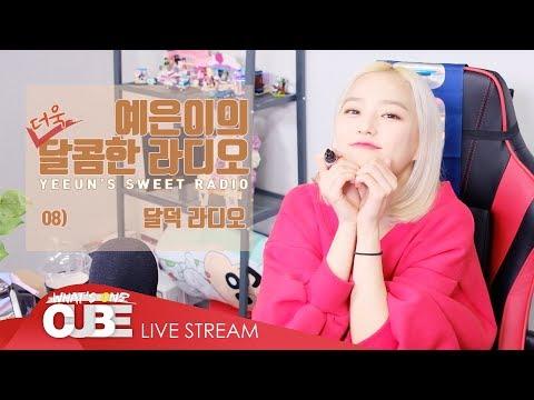 예은이의 더욱 달콤한 라디오(CLC YEEUN'S SWEET RADIO) - #08 달덕 라디오 - Thời lượng: 1 giờ, 19 phút.