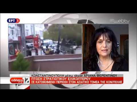 Συντριβή ελικοπτέρου στην Κωσταντινούπολη – Τέσσερις νεκροί | 26/11/18 | ΕΡΤ