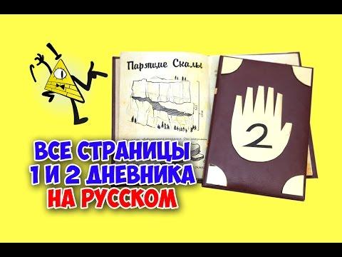 Как сделать дневник из гравити фолс 2 своими руками