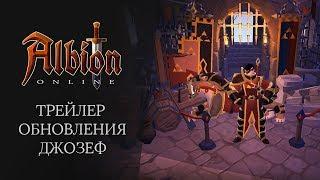 Видео к игре Albion Online из публикации: Вышло крупное обновление «Джозеф» для Albion Online