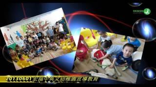 <h5>香港導盲犬服務中心2013年工作回顧(高清)</h5>