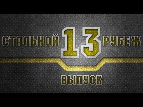 WoT - Стальной рубеж №13 Новости и тактики. via MMORPG.su